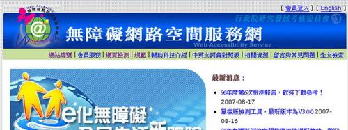 來源http://enable.nat.gov.tw/index.jsp