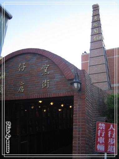 鶯歌陶瓷老街 - 5