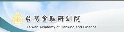 金融研訓院http://www.tabf.org.tw/tw/