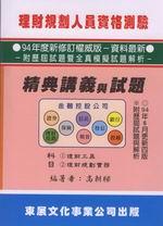 作者:高朝樑   編號:kk0163730 出版社: 東展 ISBN:9789579235372