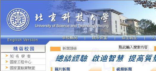 北京科技大學 http://www.ustb.edu.cn/