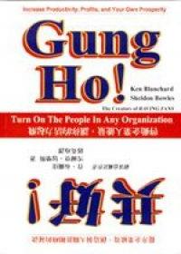 中文書名:共好! 英文書名:Gung ho! 作者:肯.布蘭佳,雪爾登.包樂斯/著  原文作者:Ken Blanchard,Sheldon Bowles  譯者:郭菀玲  出版社:哈佛企管  出版日期:1998年06月30日  語言:繁體中文 ISBN:9579436665  裝訂:平裝