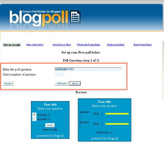 Blogpoll_投票名稱選項數量